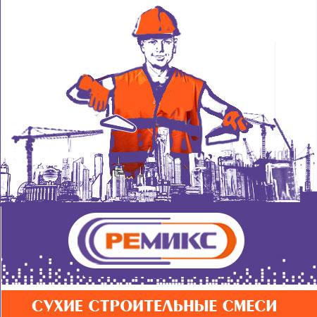 Сухие строительные смеси компании РЕМИКС - лучший выбор!