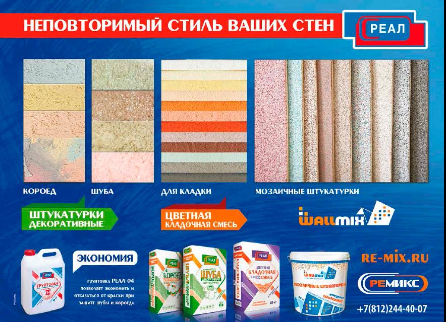 Реклама в журнале Проекты и коттеджи 2015