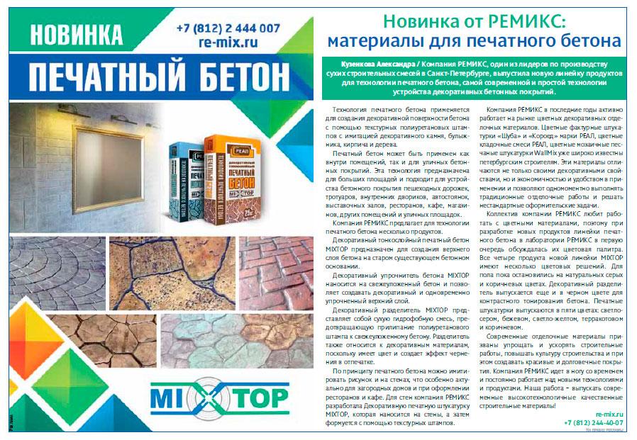 печатный бетон микстоп
