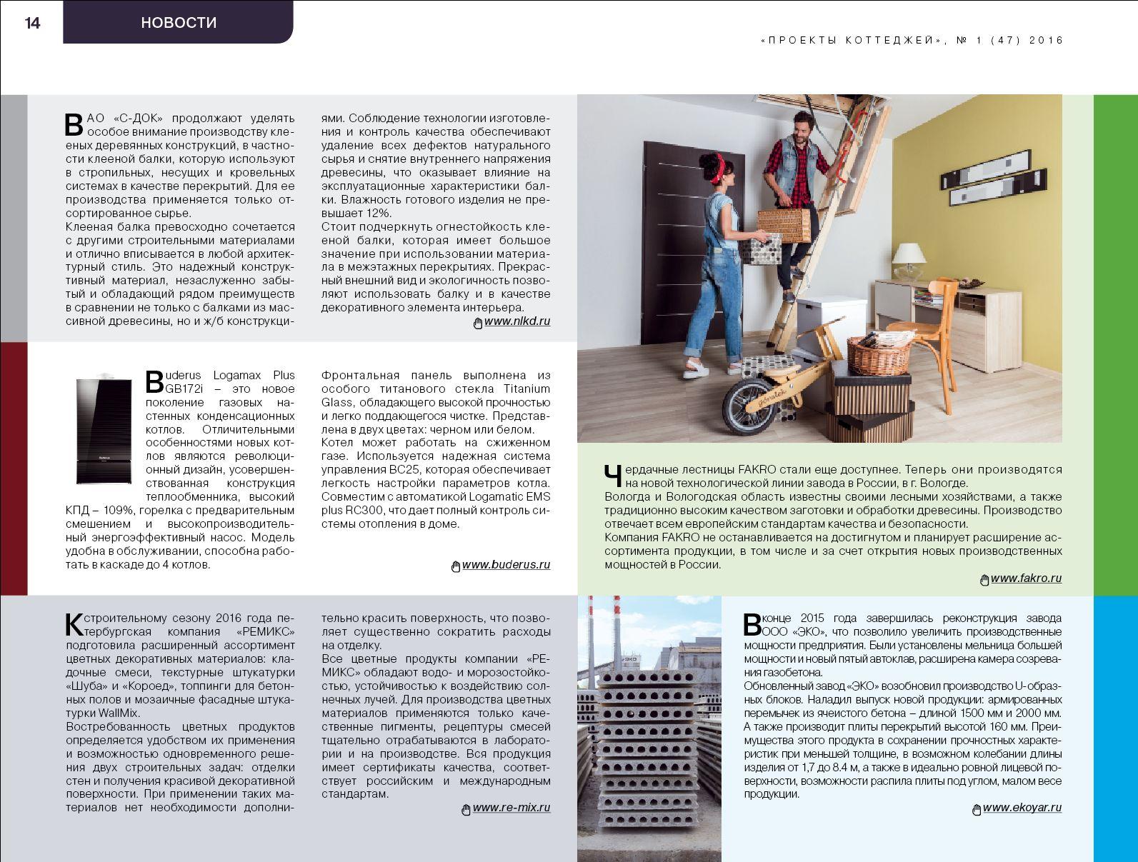 РЕМИКС в журнале Проекты Коттеджей о штукатурке WallMix
