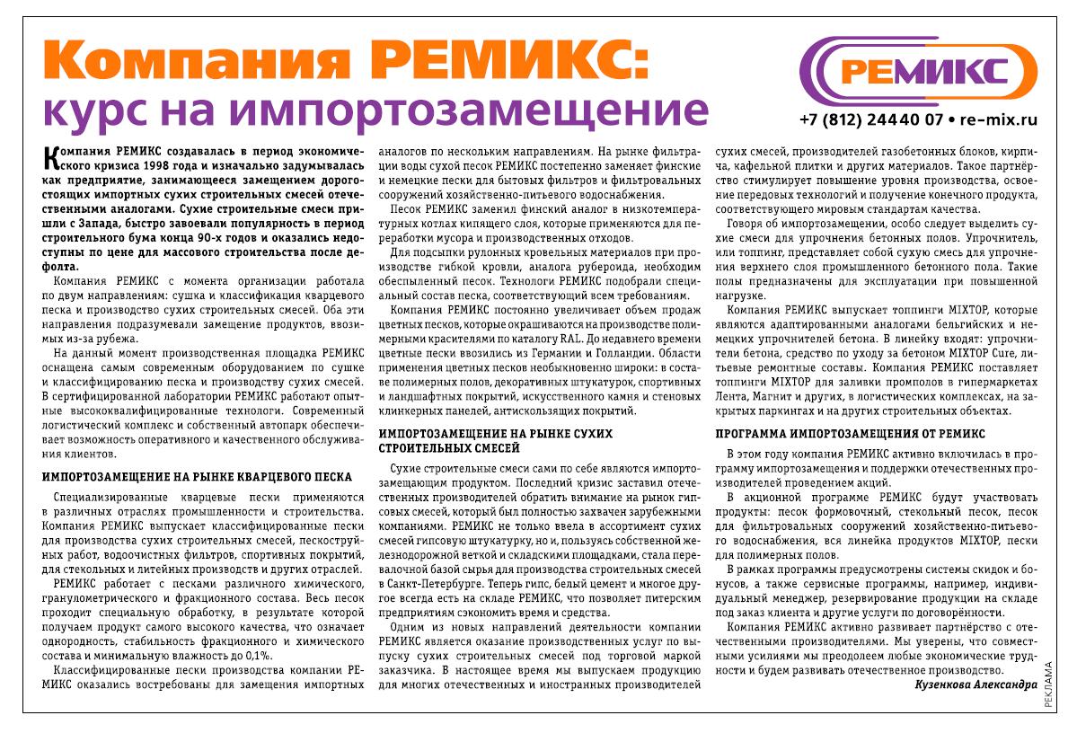 РЕМИКС сухие смеси импортозамещение