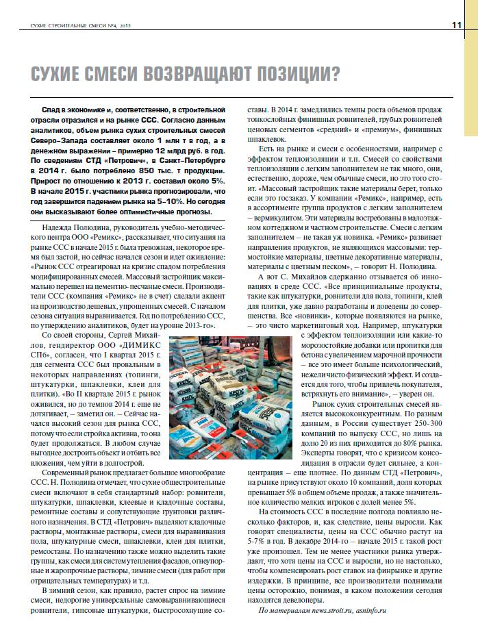 """Сухие смеси возвращают позиции? Публикация в журнале """"Сухие строительные смеси"""" № 4, 2015"""