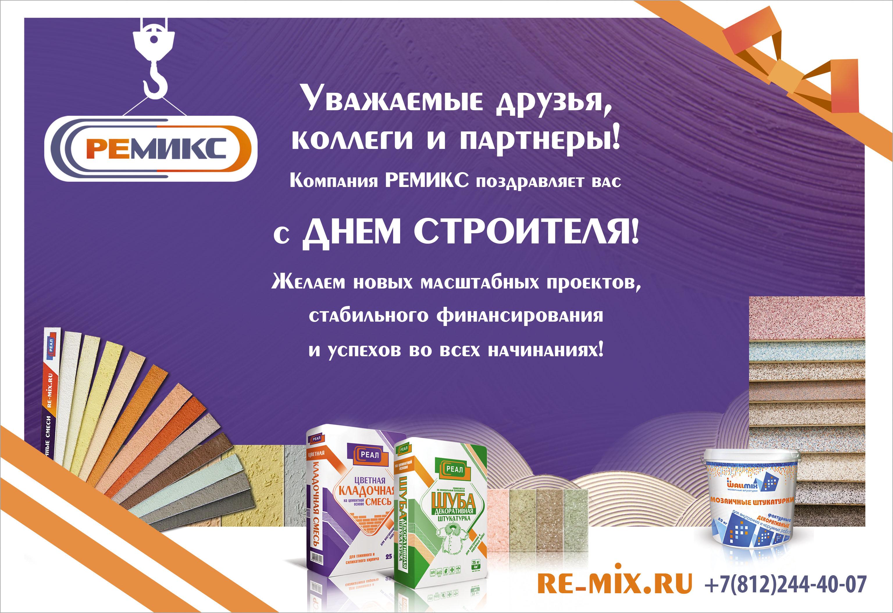 Открытка РЕМИКС ко Дню Строителя